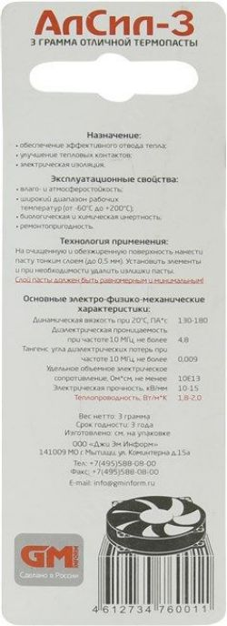 Термопаста Алсил-3 в шприце 3 гр    АЛС-3