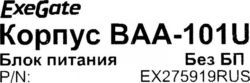 Корпус Micro-ATX (без БП) Exegate BAA-101U EX275919RUS