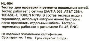 Сетевой LAN тестер для BNC, RJ-45