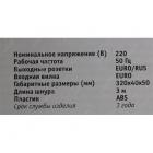 Сетевой фильтр  (3,0м)  Ippon BK-232  Black ( 6 розеток )  689477